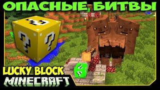 ч.34 Опасные битвы в Minecraft - Озёрные Троли (Властелин Колец)