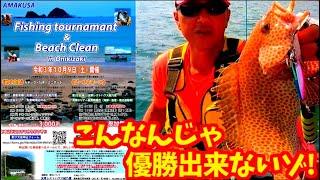 10月9日釣り大会の開催地、熊本県天草市魚貫崎が釣れるかをヘタレが下見してきた【令和3年10月9日魚貫崎オフショア決戦】