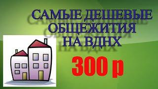 видео самые дешевые общежития квартирного типа за 300 р