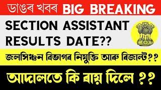ডাঙৰ খবৰ IRRIGATION DEPT. SECTION ASSISTANT ৰিজাল্ট DATE?? l GBN Assam