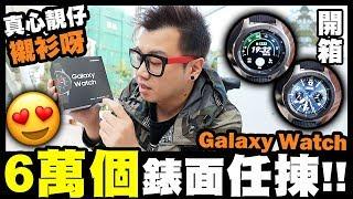 【開箱】真心靚仔😍6萬個錶面任揀⌚️ 襯衫呀《Galaxy Watch》 thumbnail