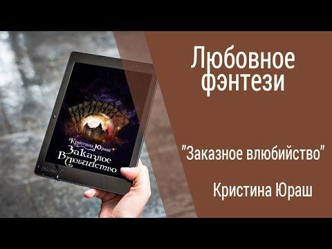 Буктрейлер Кристина Юраш - Заказное влюбийство (Любовное фэнтези)