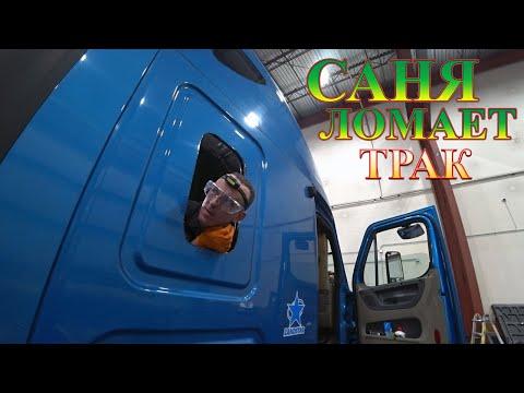 Тюнинг кабины FREIGHTLINER за 200$ Каретная стяжка и окна