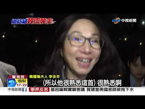 """韓國瑜唱""""山""""歌! 李佳芬:他教韓冰地理時常唱│中視新聞 20190415"""