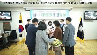 [민원뉴스 현장스케치] 제2회 (사)경기언론인협회 찾아…