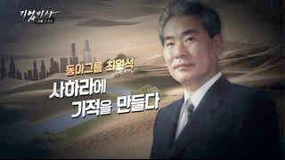 [기업비사] 31회 : 동아그룹 최원석, 사하라에 기적을 만들다