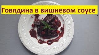 Говядина в вишневом соусе / Beef with cherry sauce