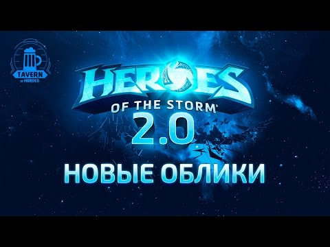 видео: Новые облики и расцветки героев | heroes of the storm 2.0 (Тайминг в комментариях)
