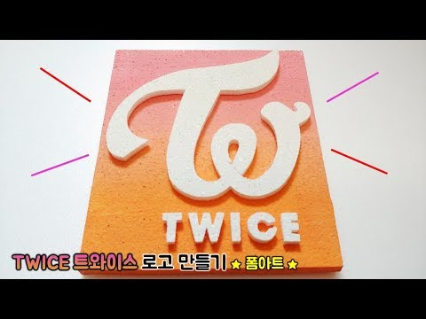 KPOP TWICE logo(girl group)/트와이스 원스 모여라~!   -Foam Art-
