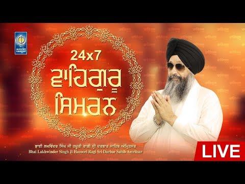 Waheguru Simran 24x7 ( Naam Simran ) Hazoori Ragi Sri Darbar Sahib Amritsar   Amritt Saagar