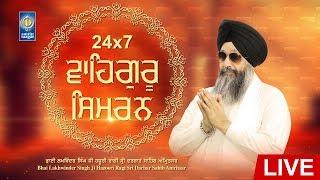 Waheguru Simran 24x7 ( Naam Simran ) Hazoori Ragi Sri Darbar Sahib Amritsar | Amritt Saagar