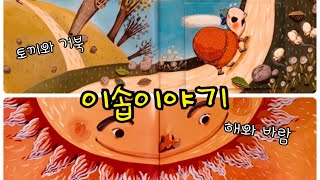 [한글쌤의 동화책읽어주기]이솝이야기#3 토끼와 거북/해…