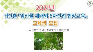 임산물재배 와 6차산업현장교육 산림 임업 농업 귀농 귀…