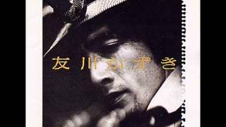 artist:Kazuki Tomokawa album:Finally, The First Album (1975) song...