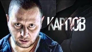 Обзор на сериал Карпов