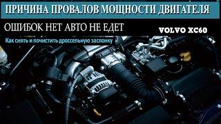Хотел почистить дроссель, разорвало интеркулер Volvo xc60 | #OffGear