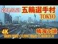 東京オリンピック 選手村晴海 2018.02.28 4K  Harumi wharf Olympic Village construction TOKYO