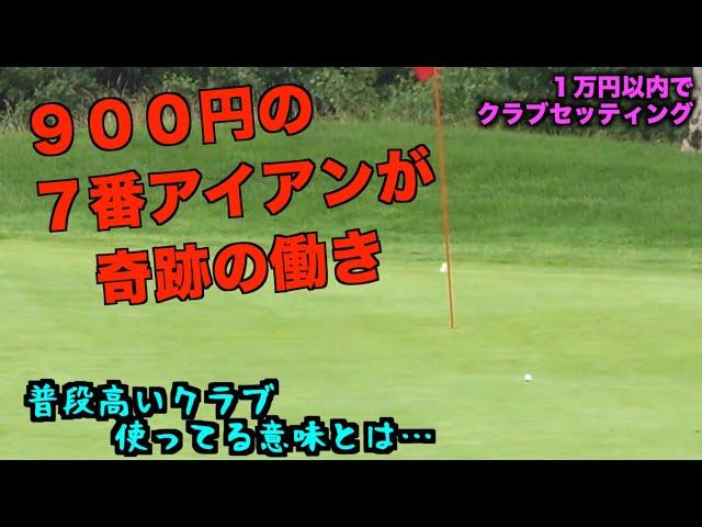 【1万円企画④】大事なのは値段じゃない!900円のクラブで奇跡のショット!【北海道ゴルフ】