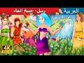 ريبل- جنية الماء   Ripple Part 1 in Arabic   حكايات عربية