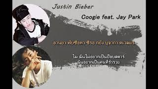 Thaisub Karaoke Justin Bieber Coogie.mp3