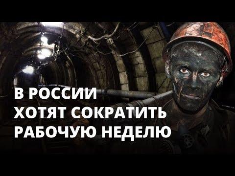 Четырёхдневная рабочая неделя. Что думают россияне?
