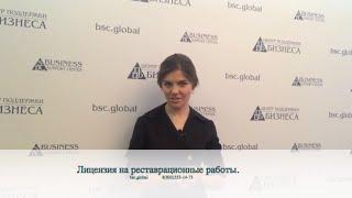 видео Лицензия Министерства Культуры на реставрацию