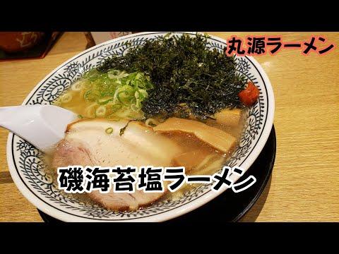 【めし動画】丸源ラーメンは磯海苔塩ラーメンぜマジずすすめ