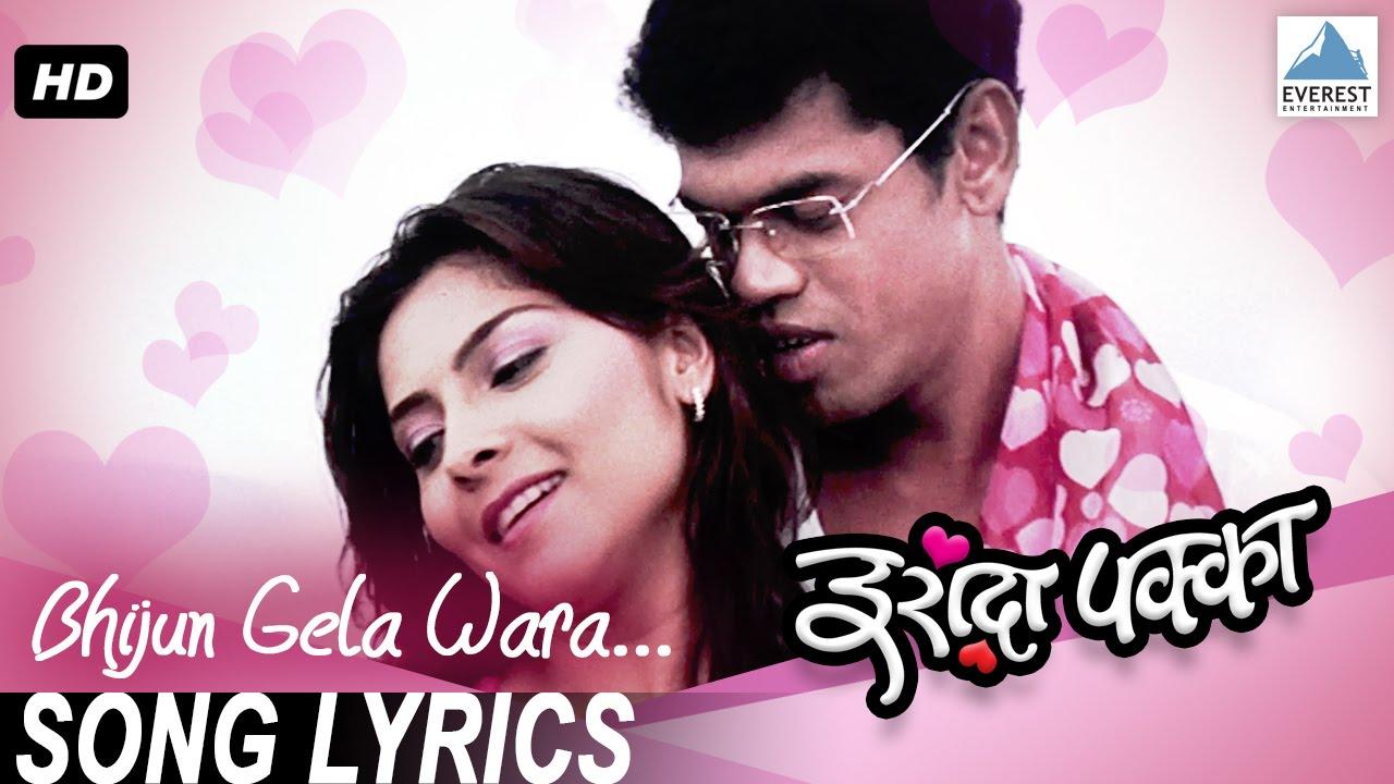 Irada pakka marathi movie.