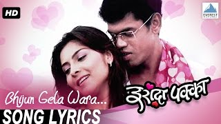 Bhijun Gela Wara with Lyrics | Irada Pakka | Marathi Love Songs | Siddharth Jadhav, Sonalee Kulkarni
