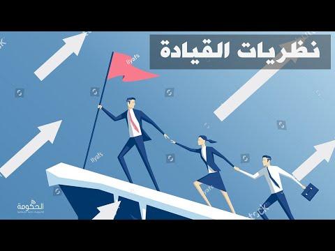 النظريات القيادية - مفاهيم القيادة