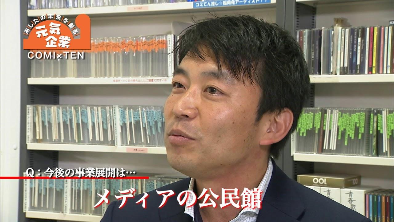 14 株式会社コミュニティメディアパートナーズ福岡 - あしたの未来を ...