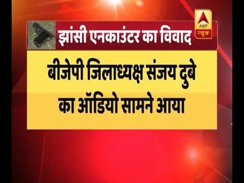 झांसी: यूपी में एनकाउंटर का 'सौदा', सामने आया बीजेपी जिलाध्यक्ष का ऑडियो टेप | ABP News Hindi