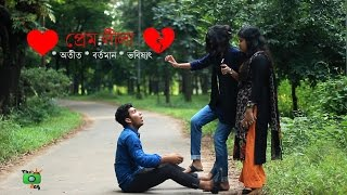 প্রেম লীলা ll Premleela - Bangla funny short video