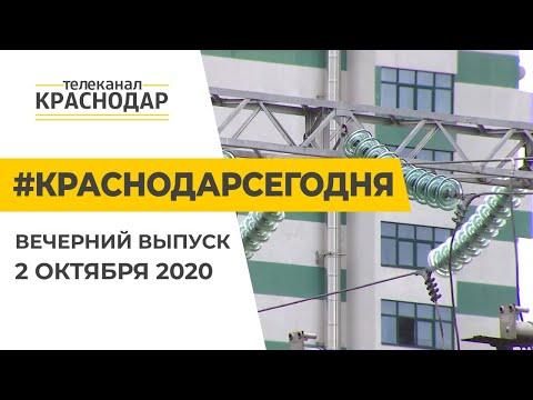 Краснодар Сегодня. Вечерний выпуск новостей в 21.30 от 2 октября 2020 года