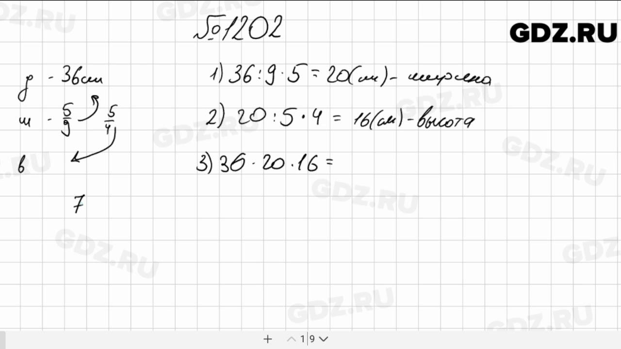 Решебник По Математике 1202