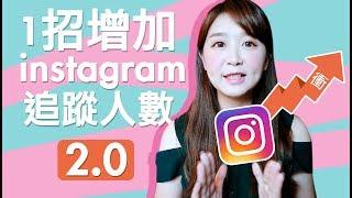Instagram Tips│一招增加IG追蹤人數2.0 睡一覺醒來粉絲變多了│ADYRAIN