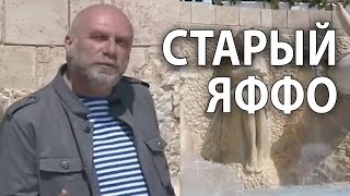 Старый Яффо(Фильмами о древнем городе Израиля - Яффо, открываем рубрику