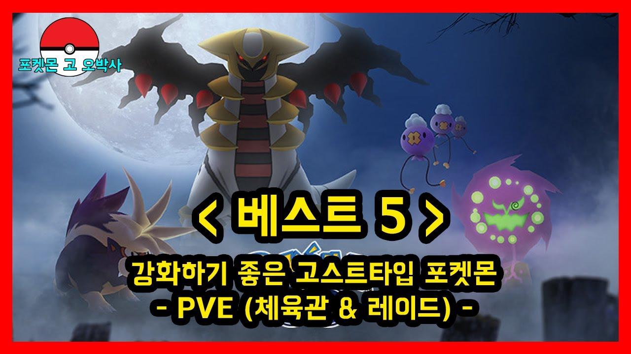 [포켓몬고 공략] 고스트타입 중에서 강화하기 좋은 포켓몬 추천하기 PVE 편 (체육관 & 레이드)  -오박사 PokemonGo Dr.O