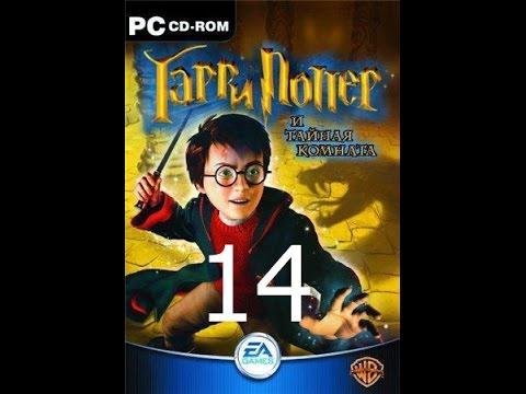 Гарри Поттер и Тайная Комната Прохождение Часть 14 - YouTube