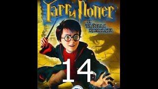 Гарри Поттер и Тайная Комната Прохождение Часть 14