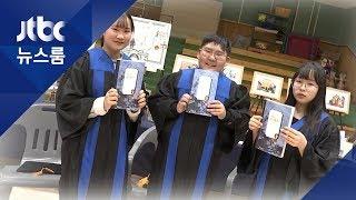 작은학교 3명뿐인 졸업생…졸업식 날 펴낸 '세계사 책'