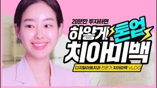 [디지털아트치과] 부산치아미백, 부산라미네이트, 예쁘고…