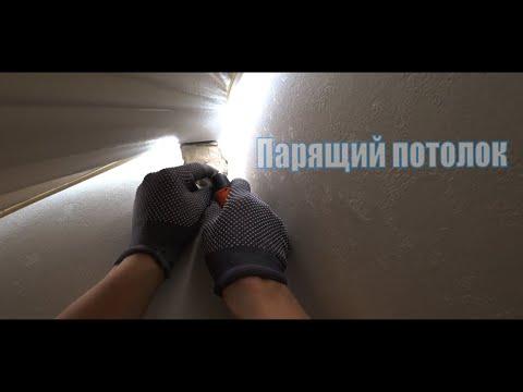 Полная натяжка парящего натяжного потолка