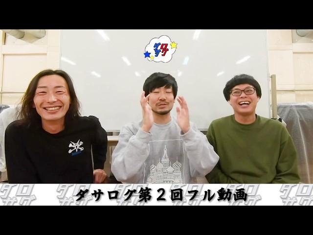 『ダサログ第2回フル動画』