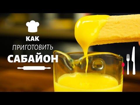Крем Сабайон. Классический рецепт итальянского десерта