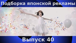 Подборка японской рекламы | 40 выпуск | Japanese Commercials