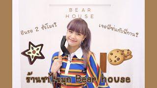 Grace zy || vlog ep.27 ไปร้านชานมไข่มุก Bear house เจอพี่กานพี่ซานไหม??