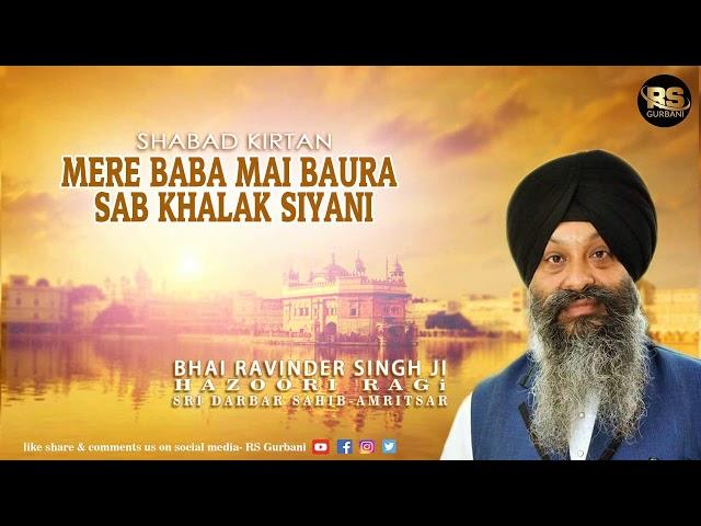 Mere Baba Mai Baura Sab Khalak Siyani | Shabad Kirtan | Bhai Ravinder Singh Ji