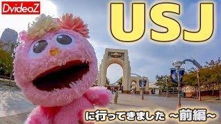 ユニバで進撃の巨人&アトモス三昧の旅! ~ワールドストリートフェスティバル&クールジャパンを開催中のUSJを満喫~