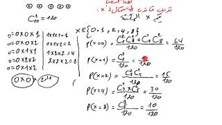الاحتمالات باك 2019 شعبة علوم تجريبية رقم 2